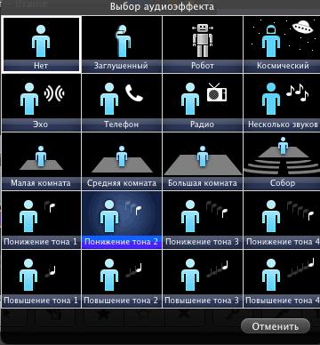 Список аудиоэффектов в iMovie