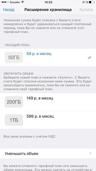 Выбор тарифа iCloud