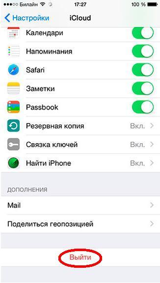 Подменю iCloud в настройках iPhone