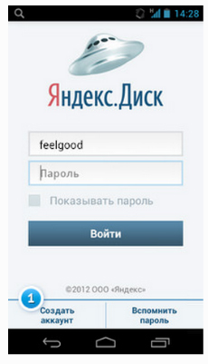 Яндекс.Диск на Android-1