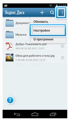 Яндекс.Диск на Android-2
