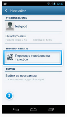 Яндекс.Диск на Android-3