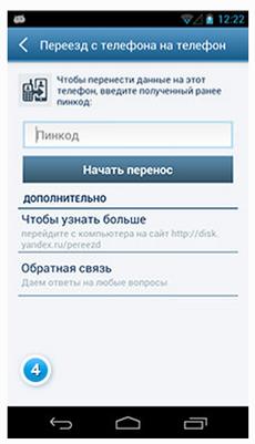Яндекс.Диск на Android-4