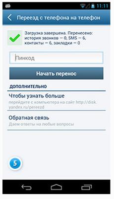 Яндекс.Диск на Android-5