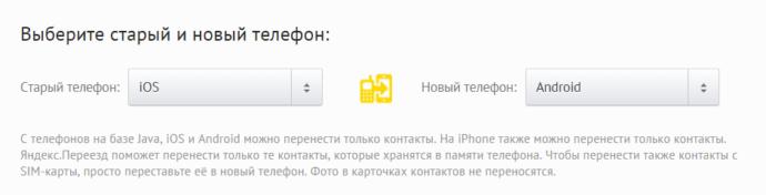 Яндекс.Переезд в браузере