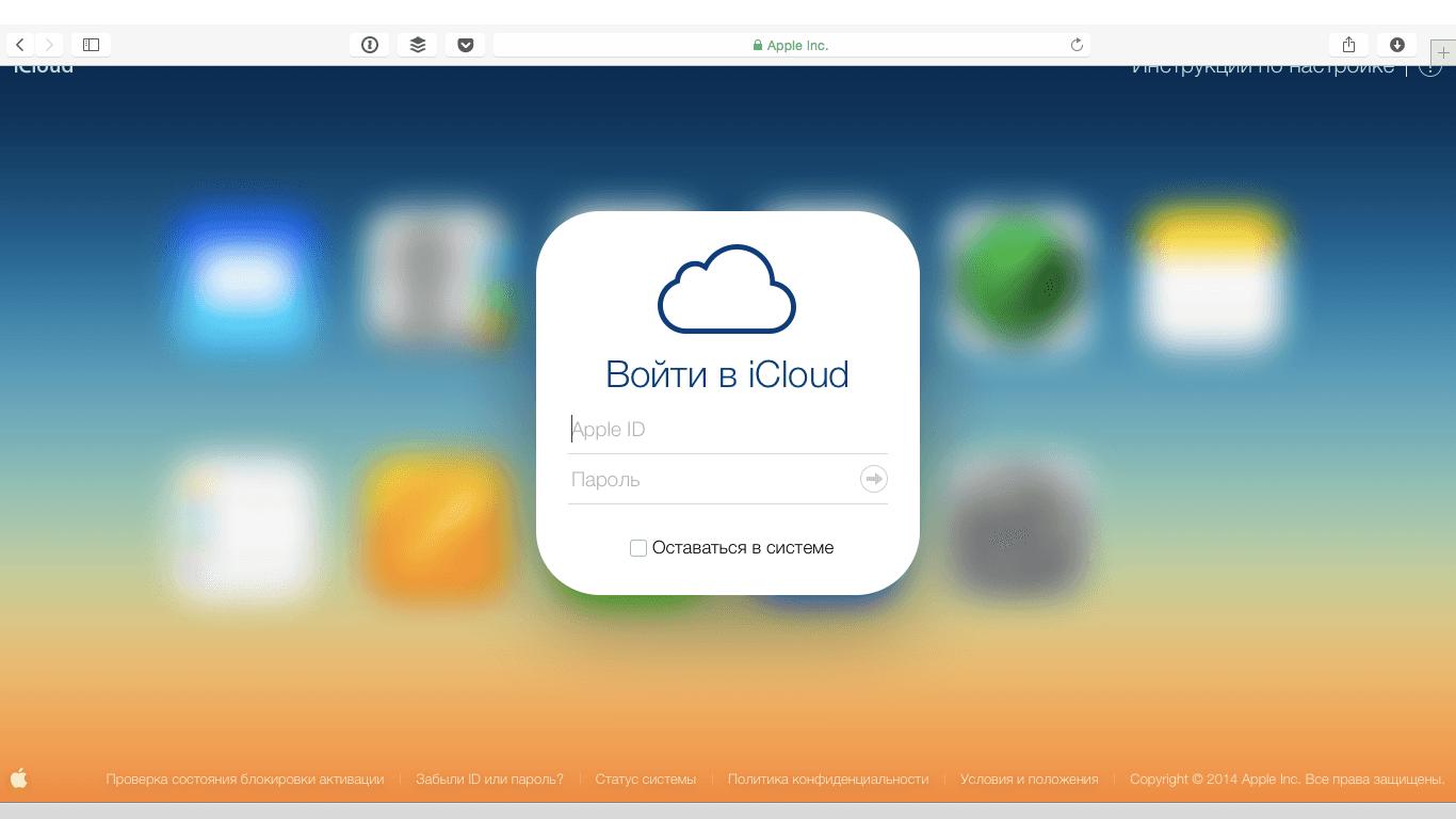 Взаимодействие с Apple iCloud: вникаем в важнейшие функции